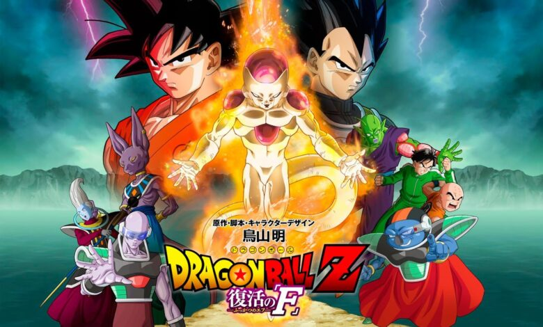 Dragon Ball Z Movie 15 Fukkatsu no F