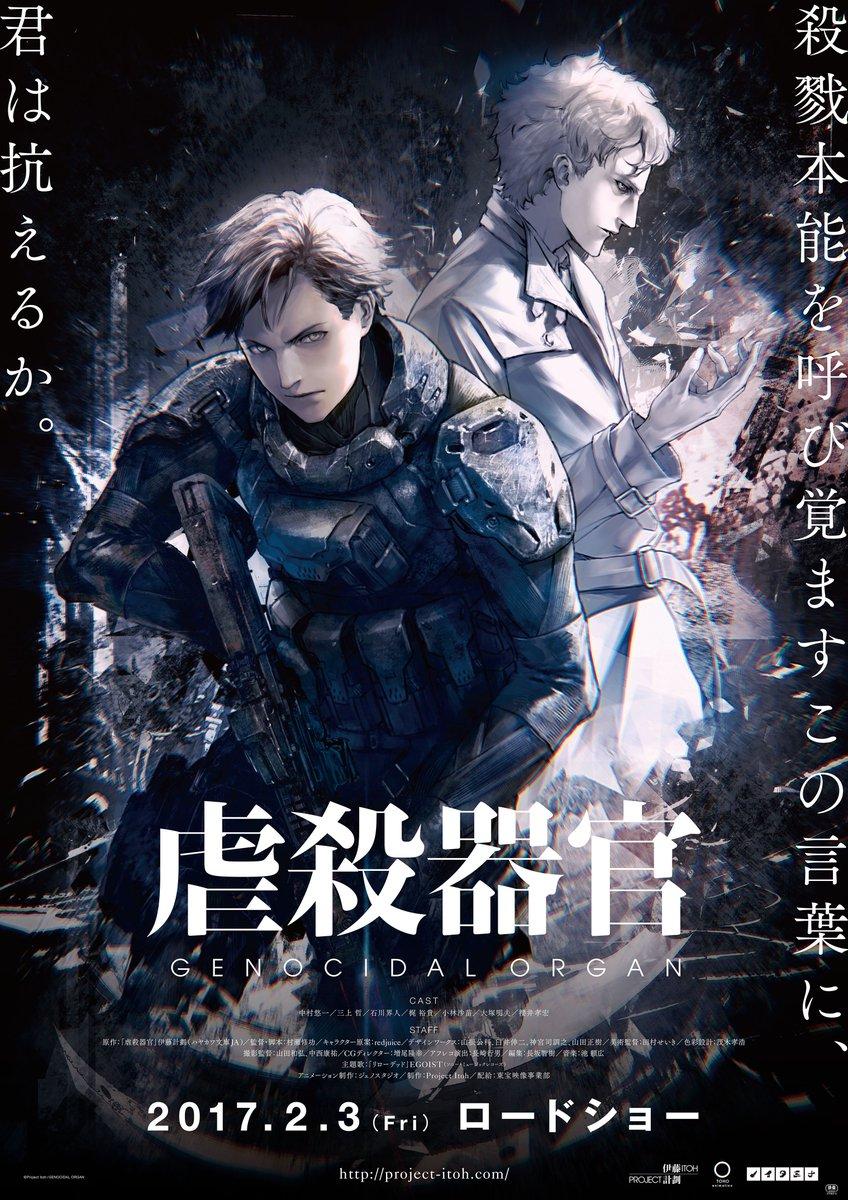 Gyakusatsu Kikan | 720p | BD | Dual Audio