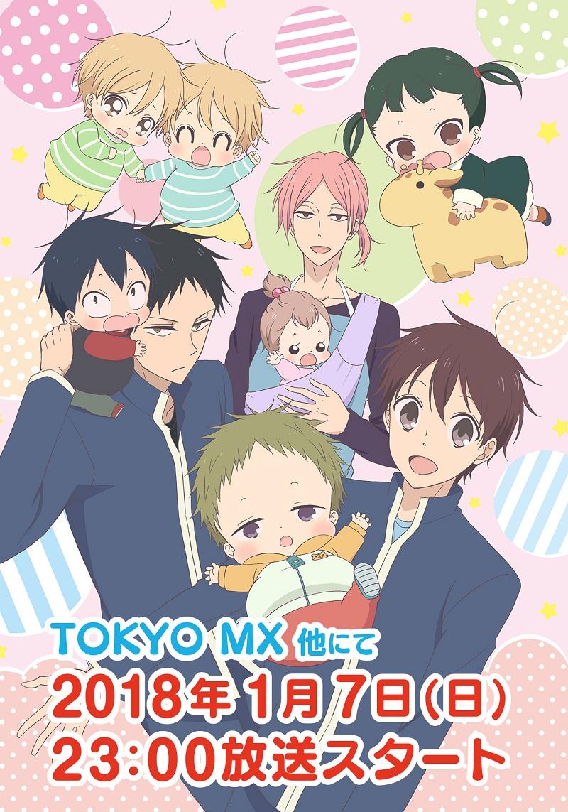 Gakuen Babysitters | School Babysitters | 720p | TVRip | English Subbed