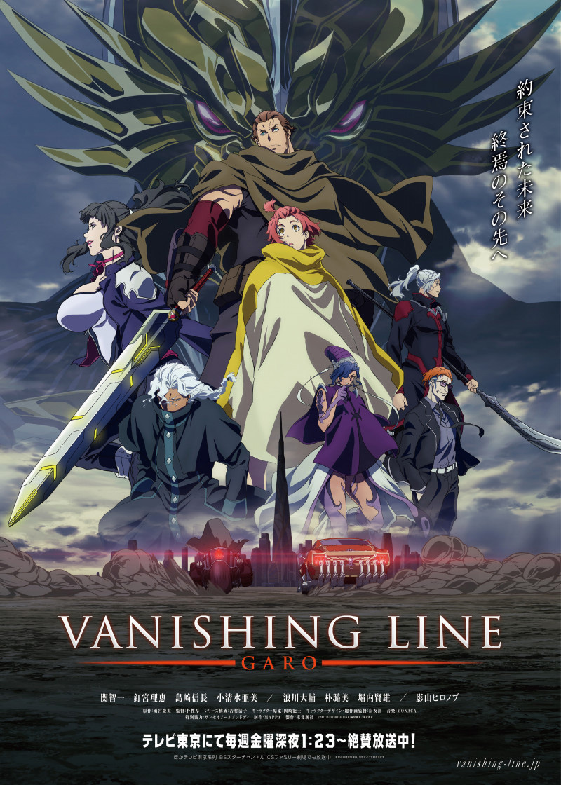 Garo: Vanishing Line | 480p | English Subbed