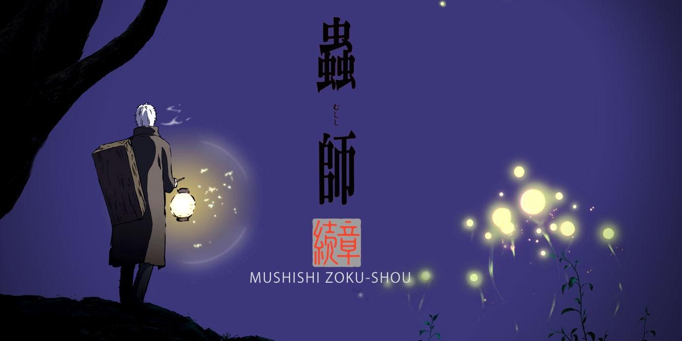 Mushishi Zoku Shou | 720p | BDRip | English Subbed | HEVC