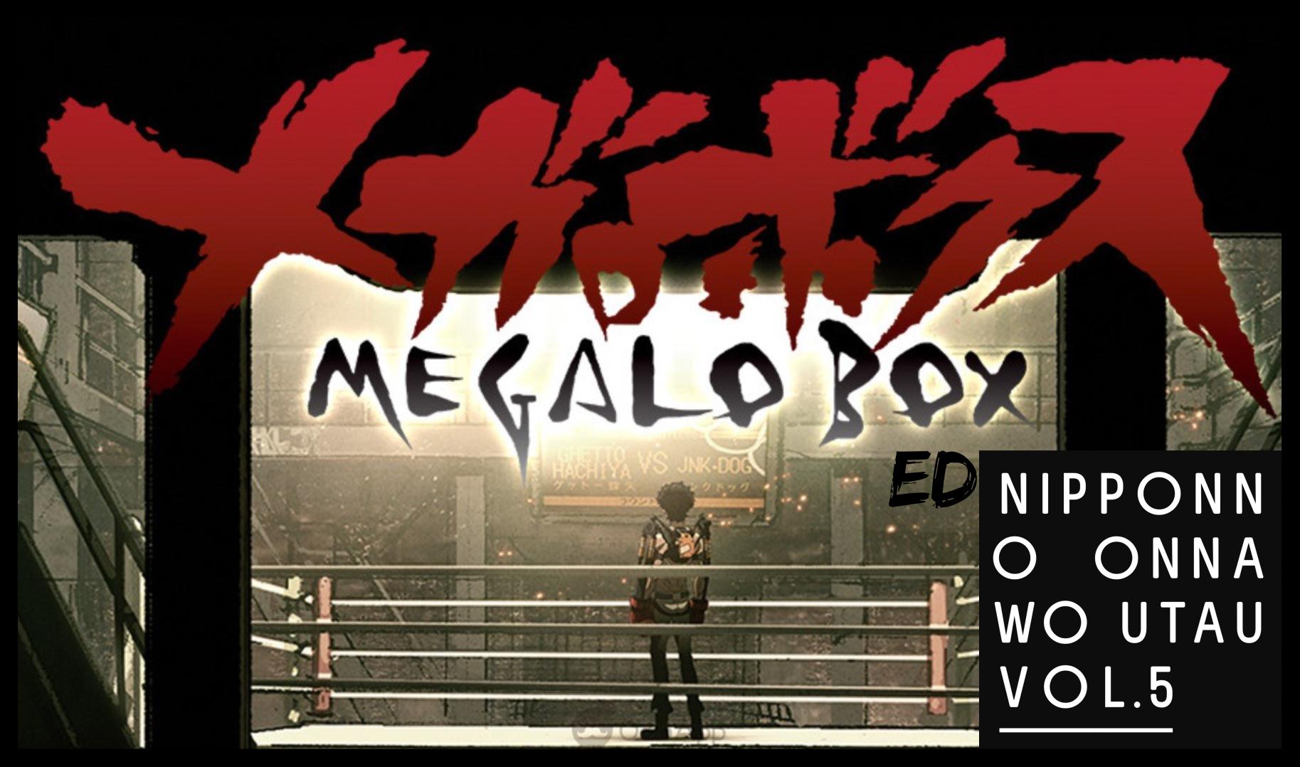 Megalo Box | Ending | FLAC