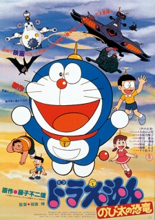 Doraemon the Movie 1: Nobita's Dinosaur | 720p | TV | English Subbed