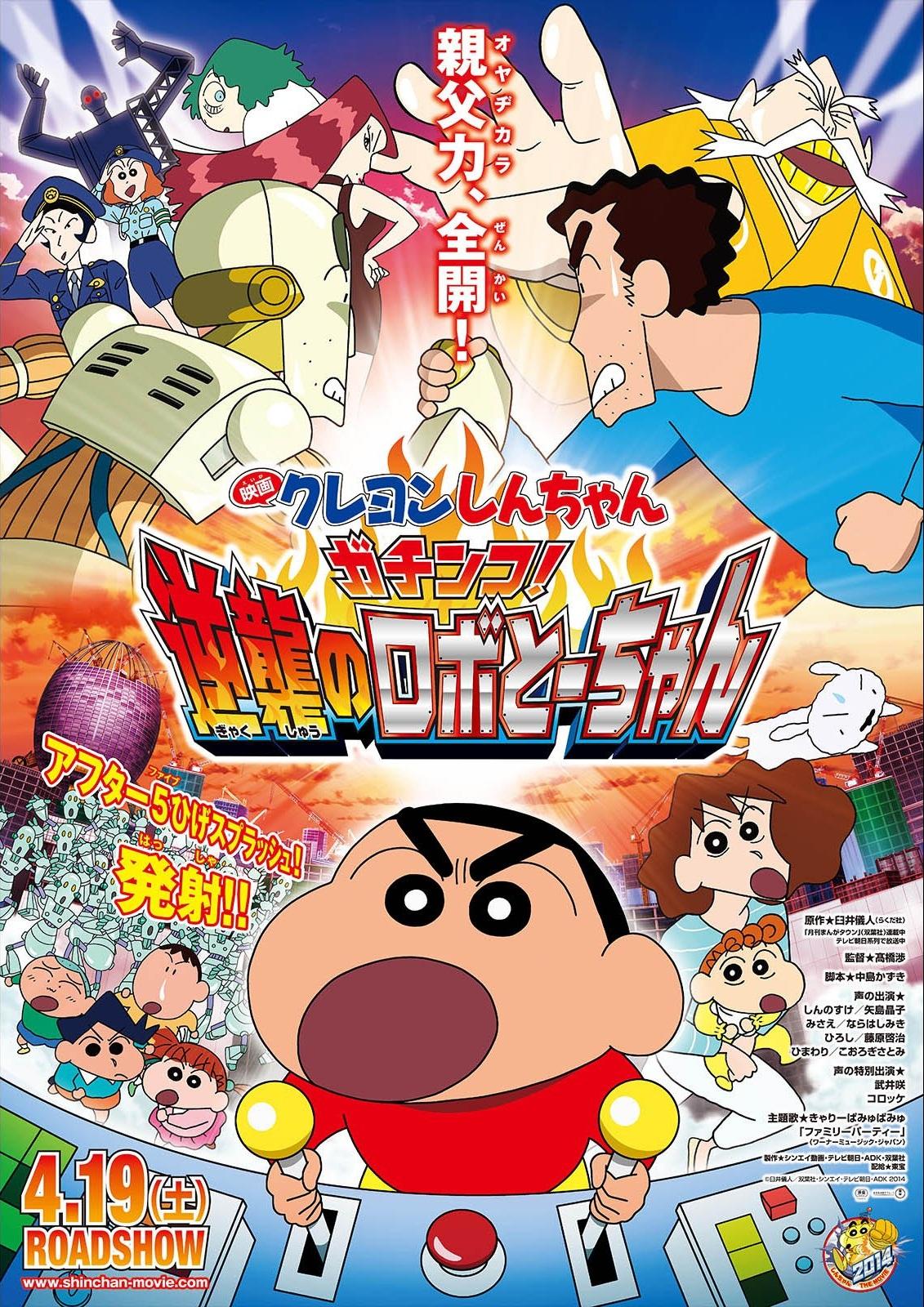 Crayon Shin-chan Movie 22