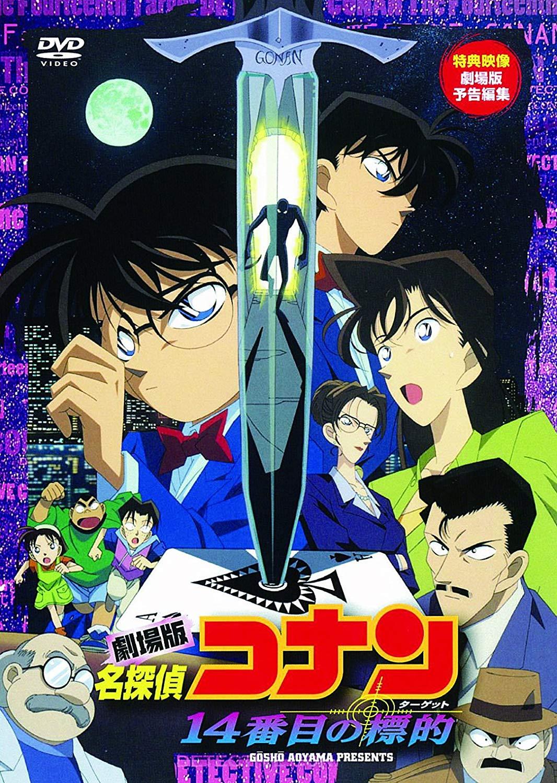 Detective Conan Movie 02 The Fourteenth Target