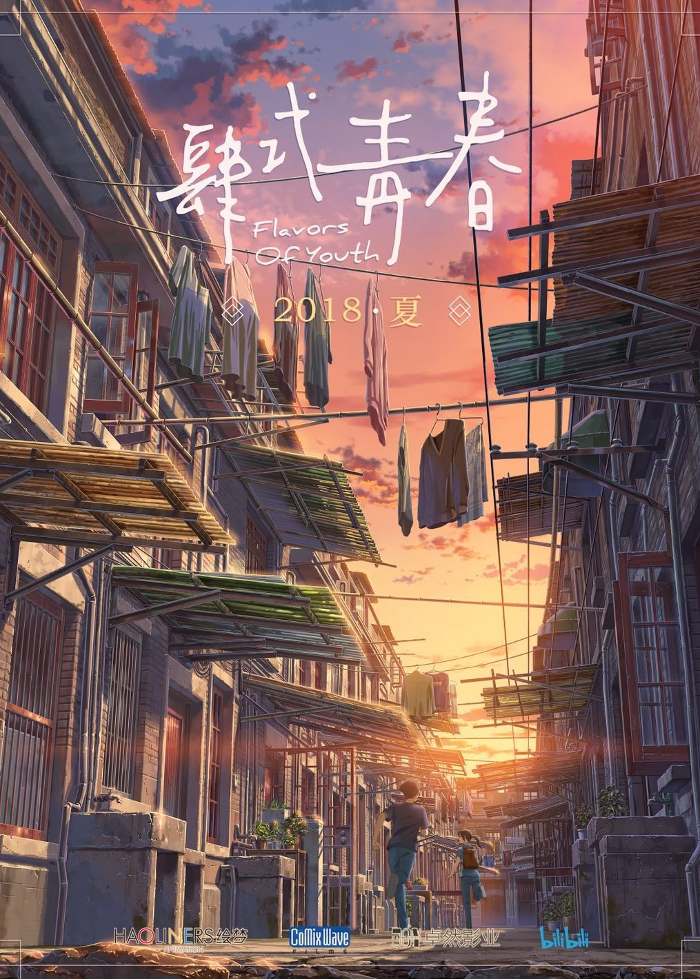 flavors of youth 1080p