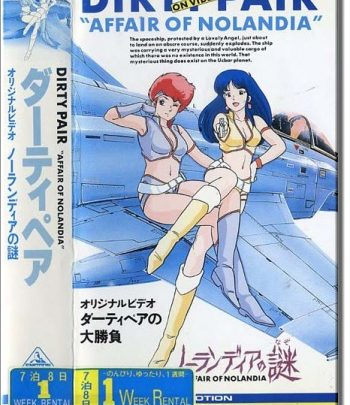 Dirty Pair no Ooshoubu: Nolandia no Nazo   480p   DVDRip   Dual Audio