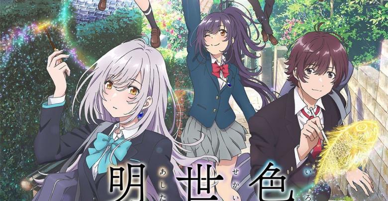 Download Irozuku Sekai no Ashita kara encoded anime