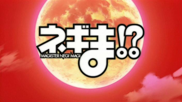 Mahou Sensei Negima! (Negima!)