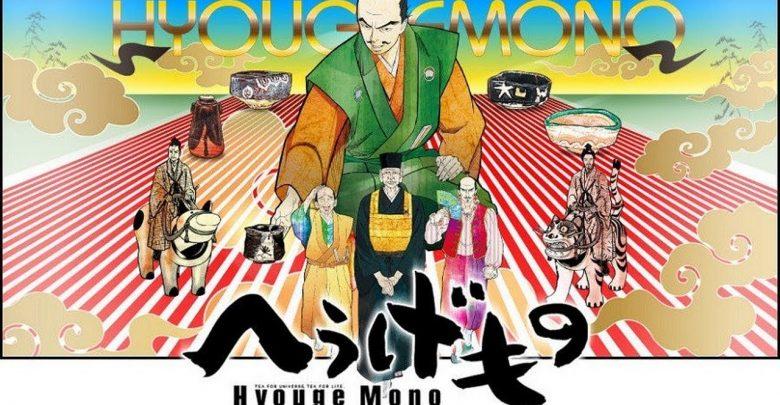 Download Hyouge Mono 720p x265 eng sub