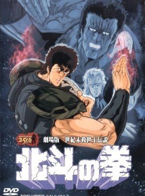 Hokuto no Ken Movie | 480p | DVDRip | English Subbed