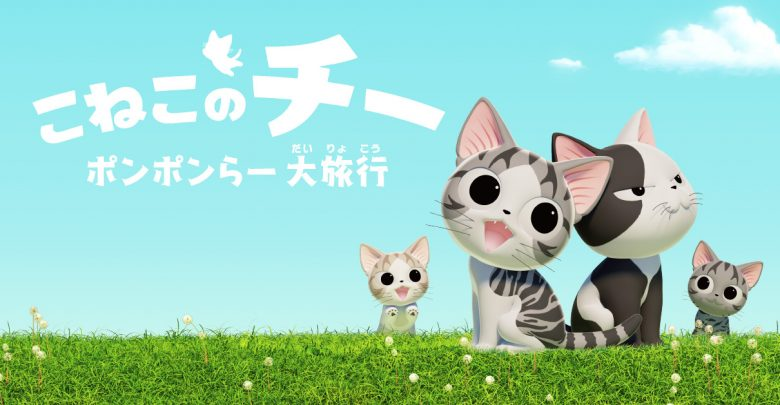Download Chi's Sweet Home 720p x265 eng sub