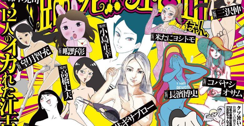 Rinshi Ekoda chan 720p x265 encoded anime download