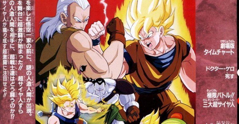 Dragon Ball Z Movie 07