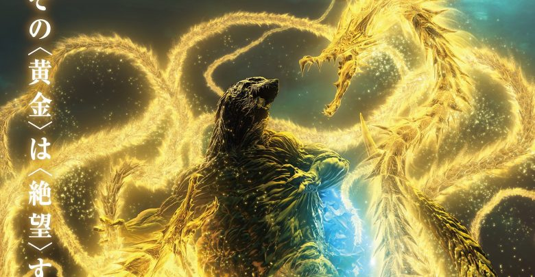 Godzilla The Planet Eater 1080p x265 encoded anime download