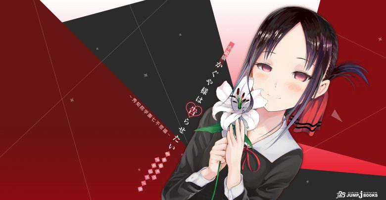 Kaguya-sama wa Kokurasetai Tensai-tachi no Renai Zunousen 1080p x265 eng sub encoded anime download