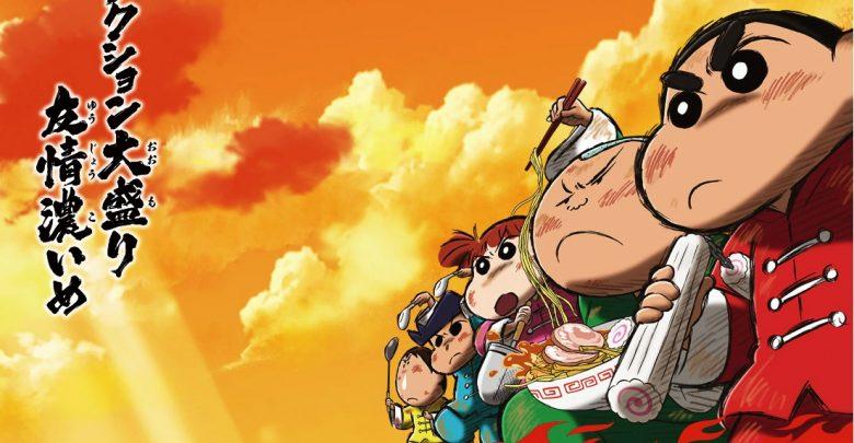 Crayon Shin-chan Movie 26