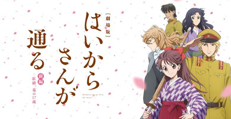 Haikara-san ga Tooru Movie 1 Benio Hana no 17-sa 1080p x265 dual audio encoded anime download