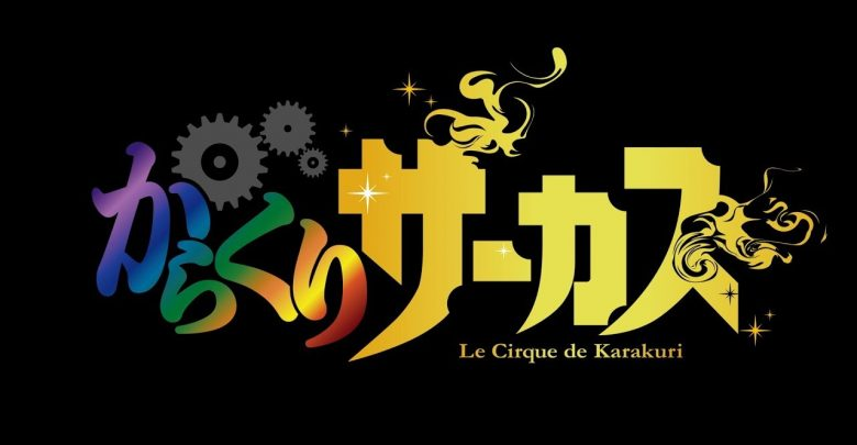 Karakuri Circus | 720p | x265 | English Subbed
