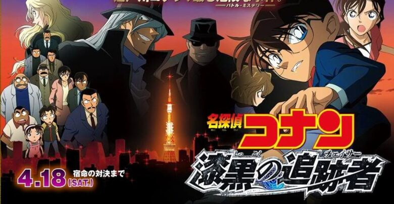 Detective Conan Movie 13: The Raven Chaser | 720p | TV | English Subbed