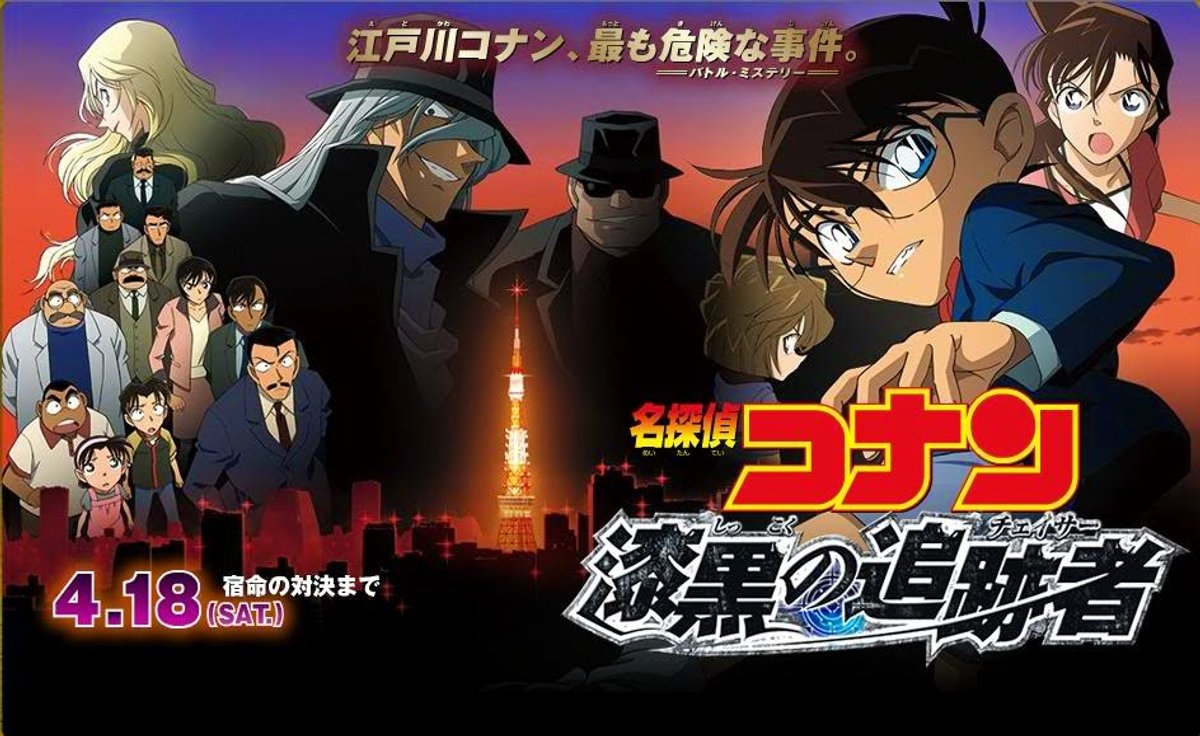 Detective Conan Movie 13: The Raven Chaser | 720p | TV