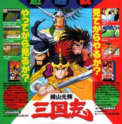 Yokoyama Mitsuteru Sangokushi | 480p | DVD | English Subbed