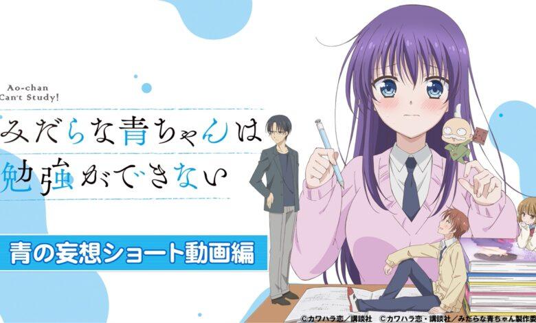Midara na Ao-chan wa Benkyou ga Dekinai: 1x7 » Anime