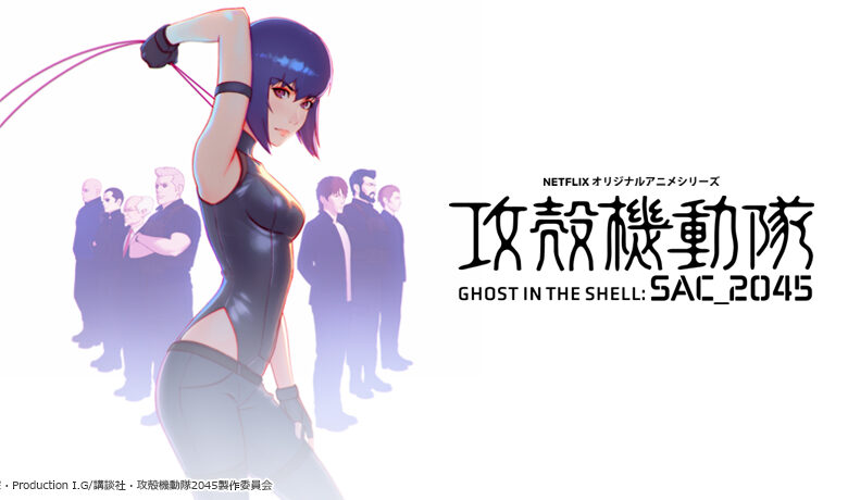 Koukaku Kidoutai: SAC_2045 (Ghost in the Shell: SAC_2045)
