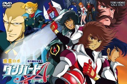 Wakusei Robo Danguard Ace